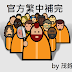 Prison Architect 官方繁中補完(更新)
