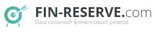 Fin-reserve отзывы