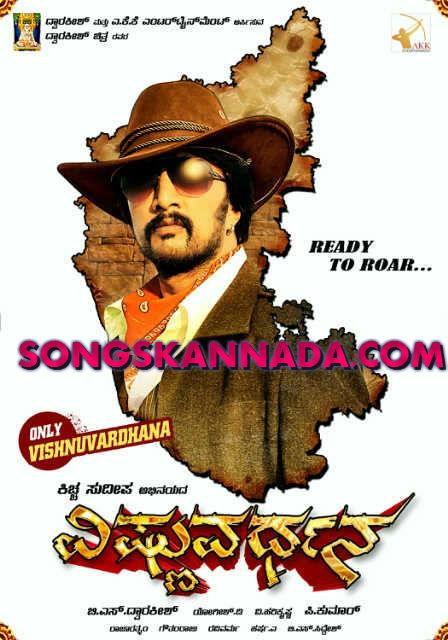 kannada movie vishnuvardhana mp3 songs