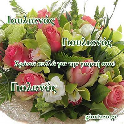 16 Μαρτίου 🌹🌹🌹 Σήμερα γιορτάζουν οι: Χριστόδουλος,Ιουλιανός,Θεόδωρος, Θοδωρής, Θόδωρος giortazo