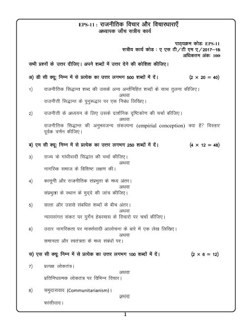 EPS-11 (Hindi) Solved Assignment For IGNOU BDP 2018