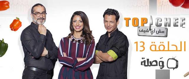 مشاهدة برنامج توب شيف الحلقة 13