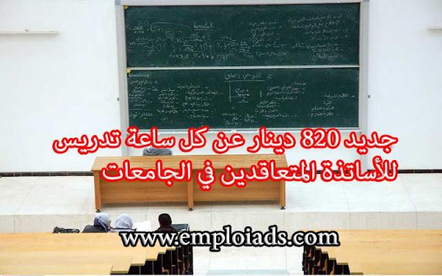 جديد 820 دينار عن كل ساعة تدريس للأساتذة المتعاقدين في الجامعات
