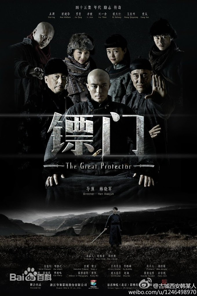 The Great Protector [Eng-Sub] 1-38 END | 镖门 | Chinese Series | Chinese Drama