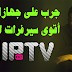 موقع أجنبي جديد كليا  يسرب الالاف من سيرفرات IPTV مدفوعة وبجودة عالية أزيد من 5000 قناة مجانا