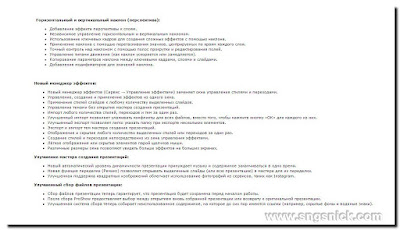 ProShow Producer 9.0.3782 - Возможности новой версии