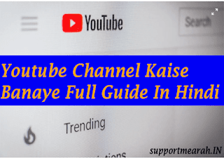 youtube channel kaise banaye full guide in hindi