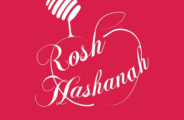 rosh hashanah quotes 2016