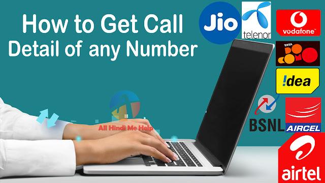 Prepaid number ki call details kaise nikale?