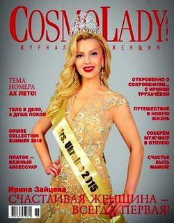 Читать онлайн журнал<br>CosmoLady (№6 июнь 2016)<br>или скачать журнал бесплатно