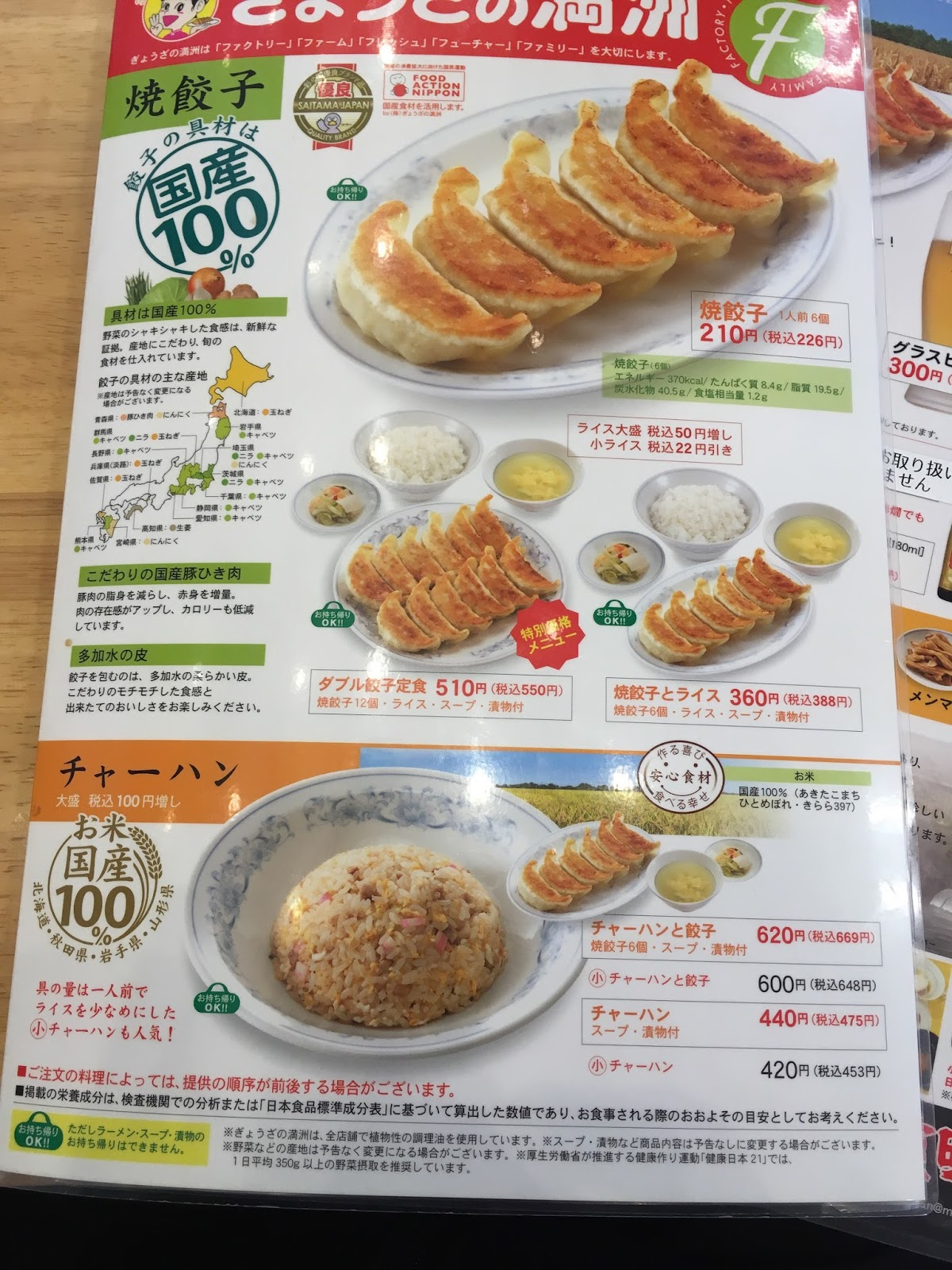 麺類は「満州ラーメン」(410円)をはじめ、「塩ラーメン」(432円)、 「タンメン」(507円)、「かた焼そば」(550円)など。