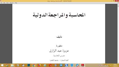 المحاسبة والمراجعة الدولية-تأليف دكتورة عزيزة عبد الرازق