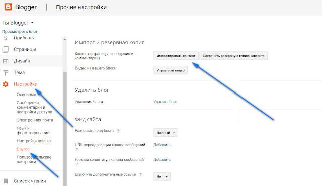 Как импортировать сообщения и комментарии в блог