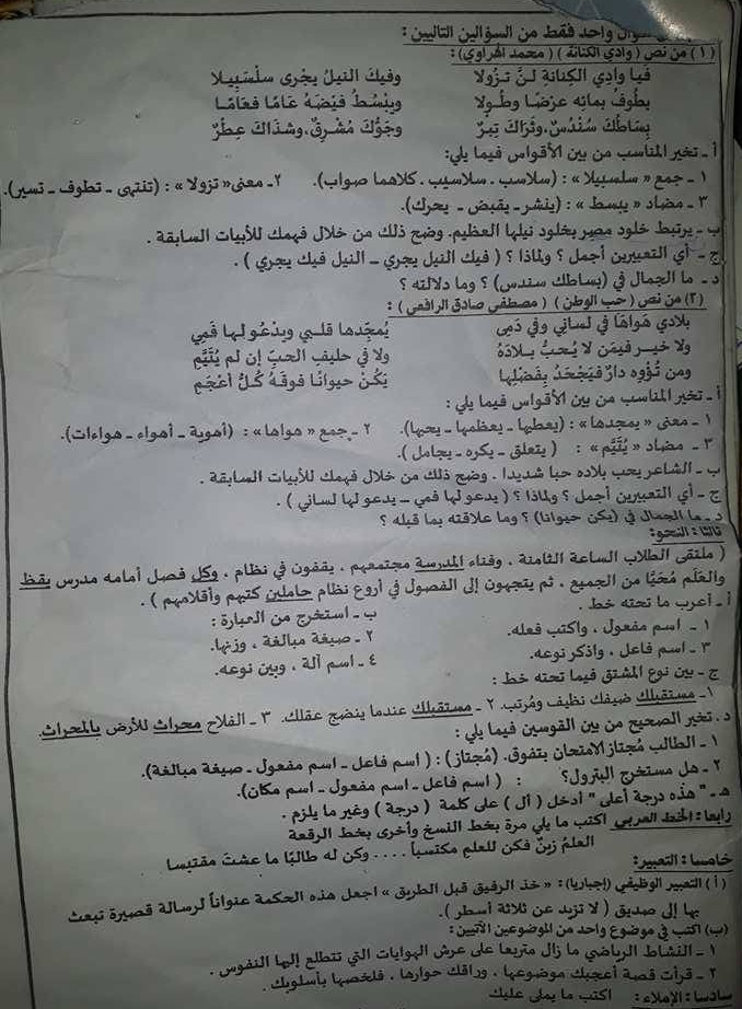 امتحان اللغة العربية محافظة الدقهلية للصف الثالث الاعدادى الترم الثاني 2017