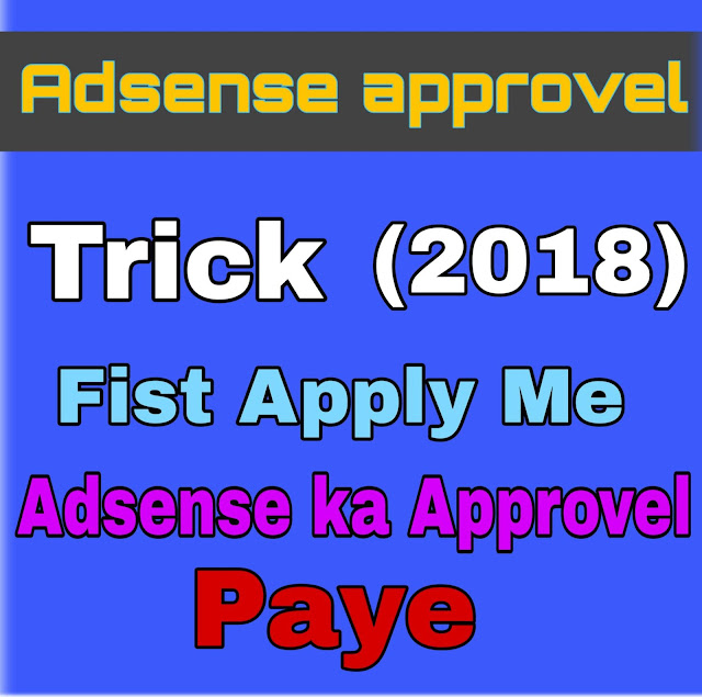 How to fast Google adsense approvel in one attempt||Google adsense approvel trick(2018) - full guide in Hindi