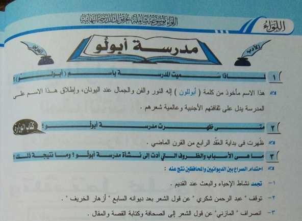 المراجعة الأولى من المنهج المكثف في اللغة العربية للصف الثالث الثانوي2020 مستر رضا الفاروق