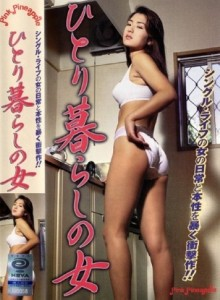 Virgin Fantasy : Nomoto Miho (1999)