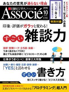 Asocie 2016年10月号