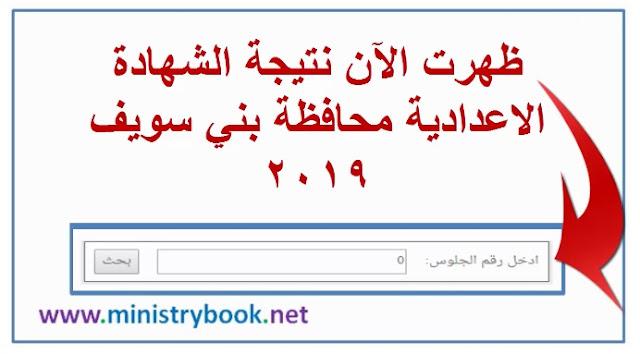 نتيجة الشهادة الاعدادية محافظة بني سويف 2019