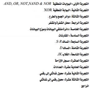 دوائر رقمية 2 عملى pdf