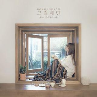 Lirik Lagu Song Hee Ran - 그럴때면 (Feat. Bily Acoustie) Lyrics