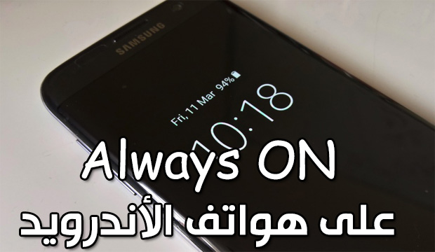 أحصل على ميزة Always On على هاتفك الموجودة في Galaxy S7