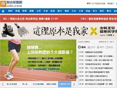 udn聯合新聞網