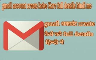 Gmail kind haI or Gmail account create kaise kare