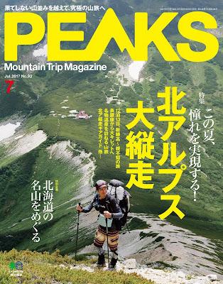 PEAKS (ピークス) 2017年07月号 raw zip dl