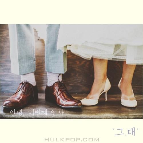 #Annyeong – 안녕, 네 번째 인사 – Single