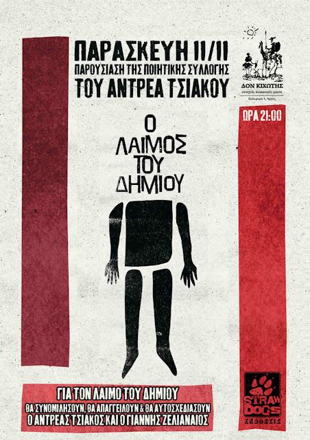 Παρουσίαση της νέας ποιητικής συλλογής του Αντρέα Τσιάκου στο «Δον Κιχώτη»