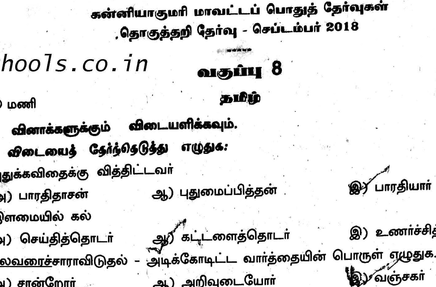 8th Tamil-first summative exam question paper-2018