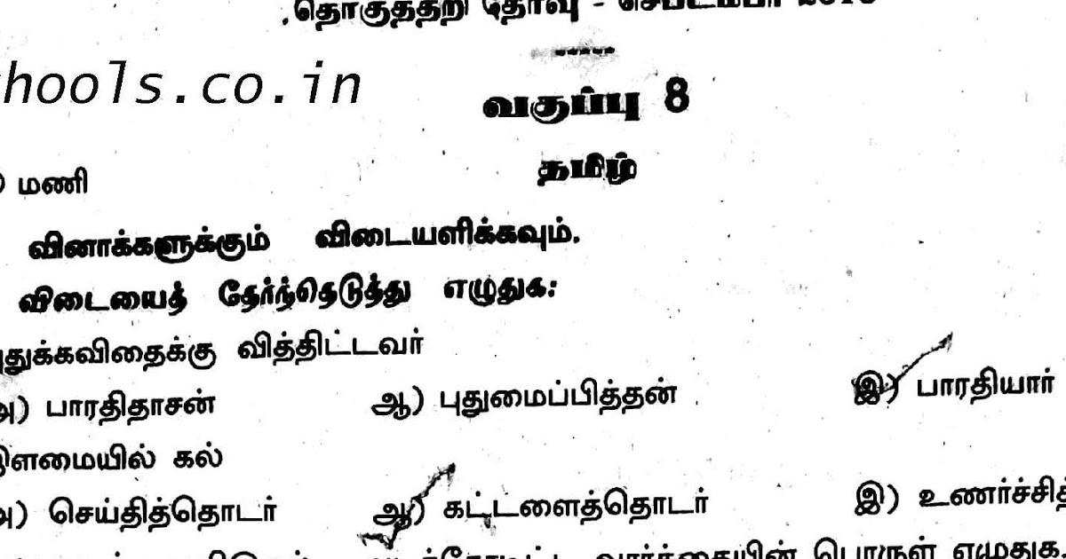 8th Tamil-first summative exam question paper-2018 ~ TN