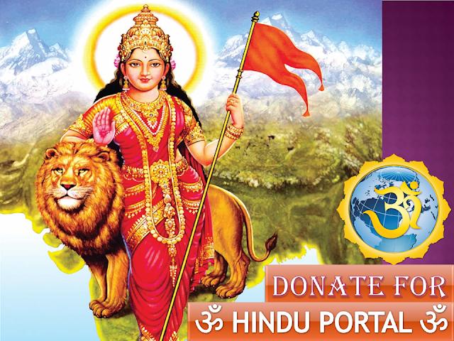 Donation for ॐ HINDU PORTAL ॐ