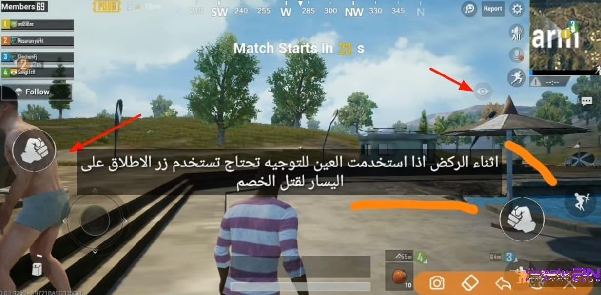 شرح تفصيلي للعبة ببجي موبايل بالصور للمبتدئين بالتفصيل واسرار Pubg