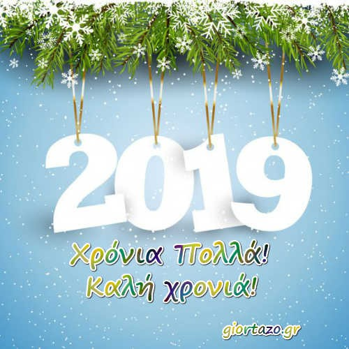 Καλή Χρονιά Happy New Year 2019