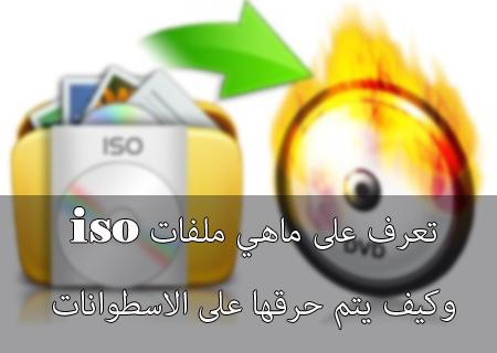 تعرف على ملفات الايزو 'ISO' وكيف يتم حرقها على الاسطوانات