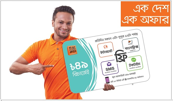 banglalink-49tk-recharge-ek-desh-ek-offer