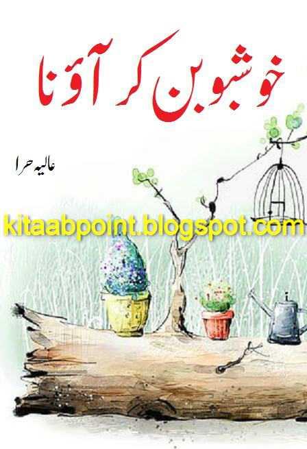 Yadon Ki Barat Book Pdf