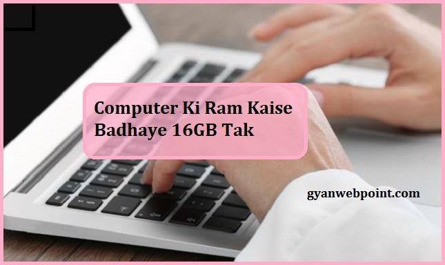 Computer-Ki-Ram-Kaise-Badhaye