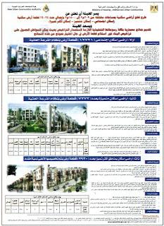 الاسكان طرح قطع أراضي سكنية بمساحات مختلفة من 209م2 إلى 1500م2 بإجمالي عدد 24024 قطعة أرض سكنية