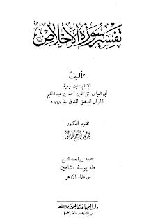 تحميل تفسير سورة الإخلاص لابن تيمية pdf