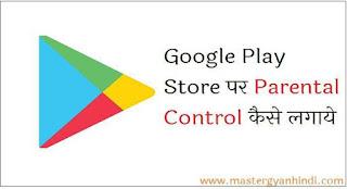 play store parental control