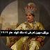 هل تعلم لماذا تم طرد ملك الهند في لندن عام 1919
