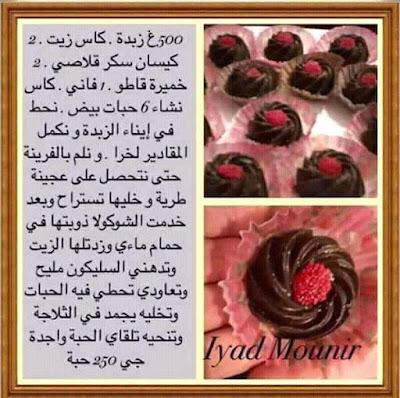 وصفات حلويات بالصور والمقادير