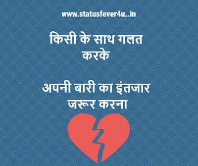 किसी के साथ गलत sad status in hindi