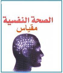 اختبار مقياس الصحة النفسية pdf