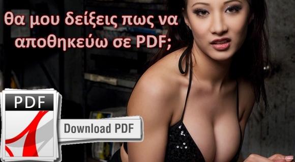 Αποθήκευση email σε PDF