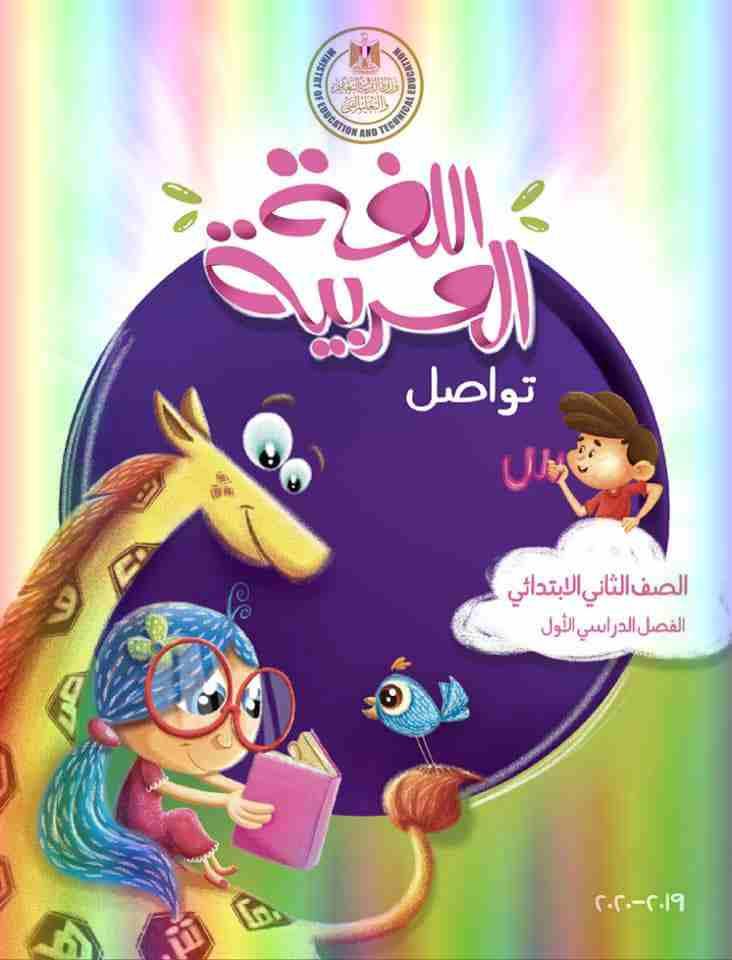 كتاب اللغة العربية للصف الثانى الابتدائي ترم أول 2020  كاملا بصيغة pdf بجودة عالية