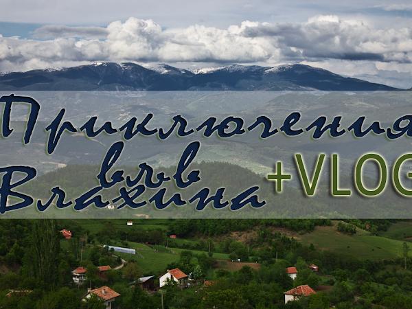 Приключения във Влахина + VLOG